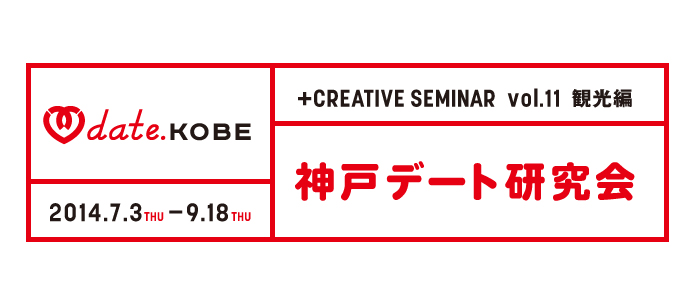 +クリエイティブゼミvol.11 観光編 神戸デート研究会