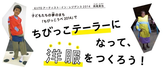 KIITOアーティスト・イン・レジデンス2014 西尾美也 ちびっこテーラーワークショップ