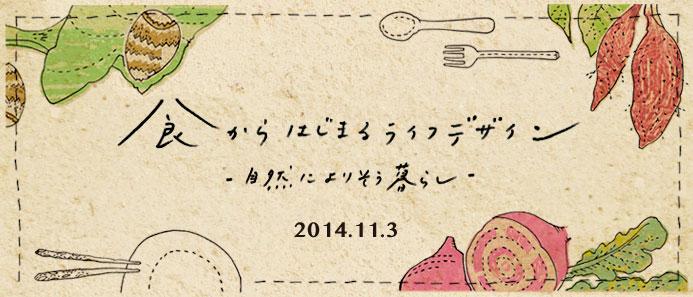 食からはじまるライフデザイン -自然によりそう暮らし- volume.1