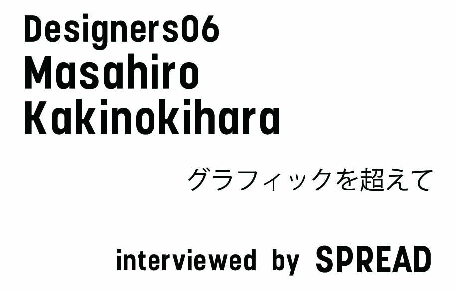 Designers 06「グラフィックを超えて」 柿木原 政広 + SPREAD/小林弘和+山田春奈