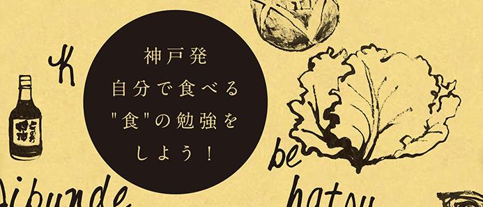 """+クリエイティブゼミvol.13 「食」編 「神戸発:自分で食べる""""食""""の勉強をしよう!」"""