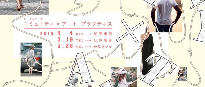 トークシリーズ「コミュニティ×アート プラクティス」