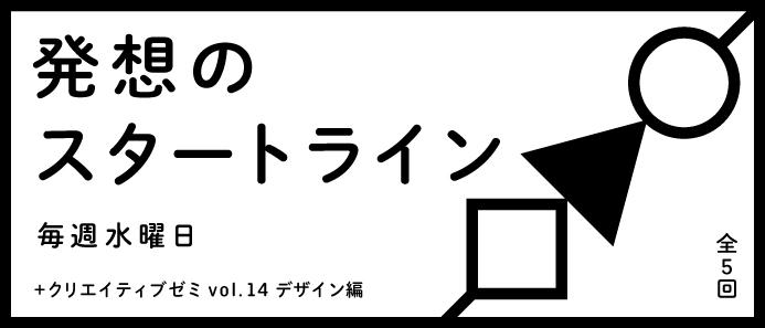 +クリエイティブゼミ vol.14 デザイン編 発想のスタートライン