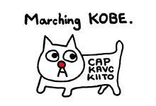KAVC×CAP×KIITO 3 館連携企画「Marching KOBE」