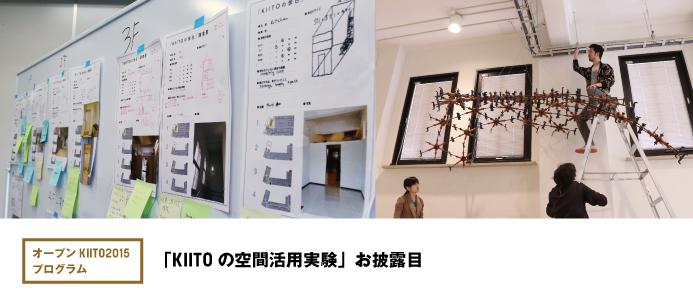 【オープンKIITO2015】「KIITOの空間活用実験」お披露目