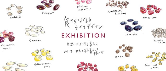 食からはじまるライフデザイン-自然によりそう暮らし- vol.3 EXHIBITION