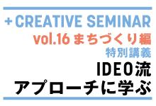 +クリエイティブゼミ vol.16 まちづくり編  特別講義「IDEO流アプローチに学ぶ」