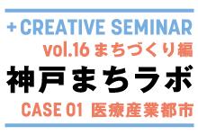 +クリエイティブゼミ vol.16 まちづくり編 「神戸まちラボ CASE01 医療産業都市」