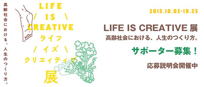 「LIFE IS CREATIVE展 高齢社会における、人生のつくり方。」 サポーター募集