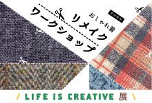 LIFE IS CREATIVE展 関連企画 「おしゃれ着リメイクワークショップ」