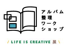 LIFE IS CREATIVE展 「アルバム整理ワークショップ」