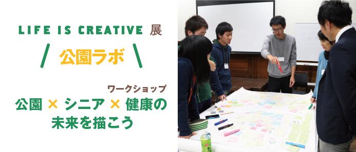 LIFE IS CREATIVE展 ワークショップ「公園×シニア×健康の未来を描こう」