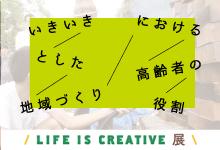 LIFE IS CREATIVE展 関連企画 「いきいきとした地域づくりにおける高齢者の役割」