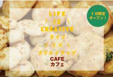 LIFE IS CREATIVE展 ライフ イズ クリエイティブ カフェ