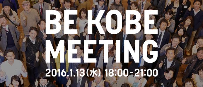 BE KOBE MEETING