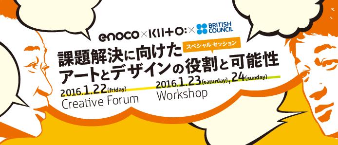 enoco×KIITO×BRITISH COUNCIL クリエイティブフォーラム「アートとデザインプロジェクトの未来形」