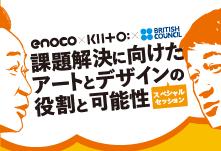 enoco×KIITO×BRITISH COUNCIL スペシャルセッション「課題解決に向けたアートとデザインの役割と可能性」