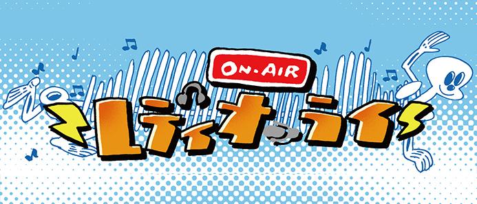 インターネットラジオ「レディオーライ」(セルフ・ビルド・ワークショップ「余白不動産」01号物件)