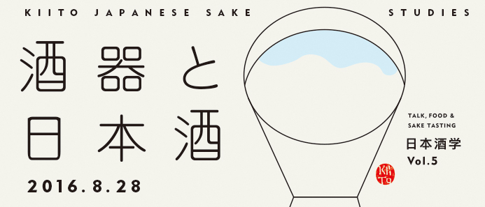日本酒学vol.5「酒器と日本酒」