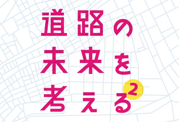 +クリエイティブゼミ vol.22 「道路の未来を考える 2 実践編」