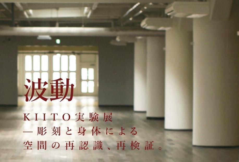 KIITO実験展―彫刻と身体による空間の再認識、再検証。 (神戸大学 KIITOプロジェクト―大学のアートリソースの地域連携活用に関する実践研究1)