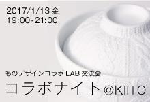 ものデザインコラボLAB交流会 コラボナイト@KIITO
