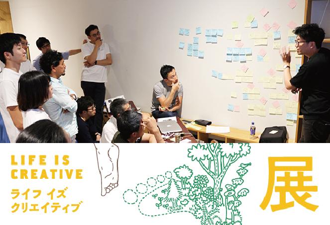 +クリエイティブ・ラボ Part.2「Workshop for 'GEAR CHANGE' ~高齢社会に多様な生き方のオプションを提示する〜」
