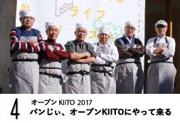 [オープンKIITO 2017]パンじぃ、オープンKIITOにやって来る