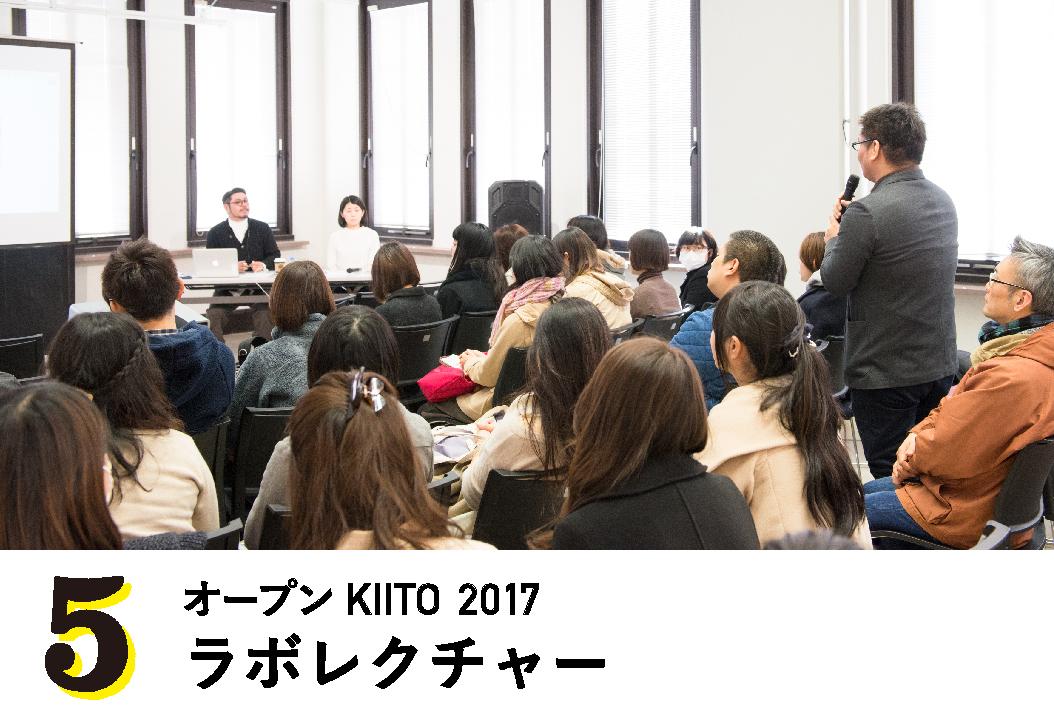 [オープンKIITO 2017]ラボレクチャー