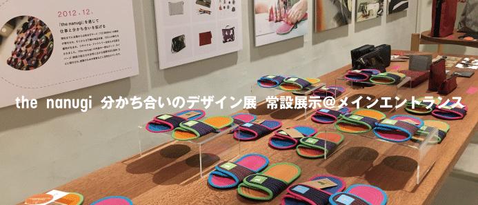 the nanugi 分かち合いのデザイン展 常設展示