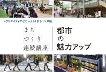 +クリエイティブゼミVol24 まちづくり編 まちづくり連続講座「都市の魅力アップ」