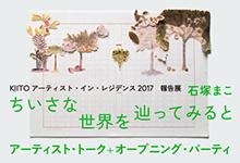石塚まこ アーティスト・トーク/オープニング・パーティ