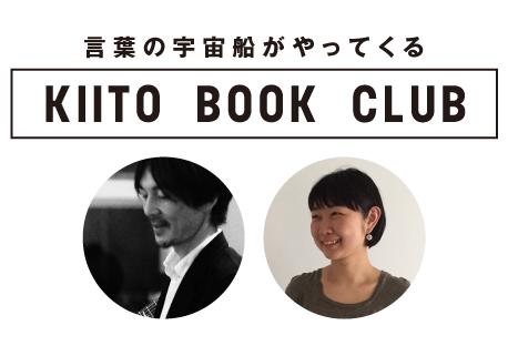 KIITO BOOK CLUB 1「本を『編む』わたしたちの本のつくり方」