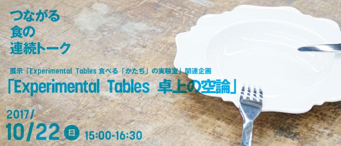 つながる食の連続トーク「Experimental Tables 卓上の空論」