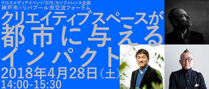 神戸市×リバプール市交流フォーラム「クリエイティブスペースが都市に与えるインパクト」
